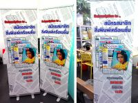 Roll-Up-60x160_The-Nation